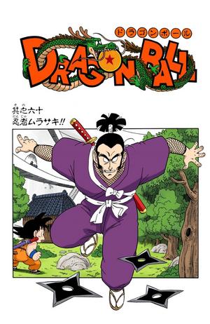 Dragon Ball Chapter 060