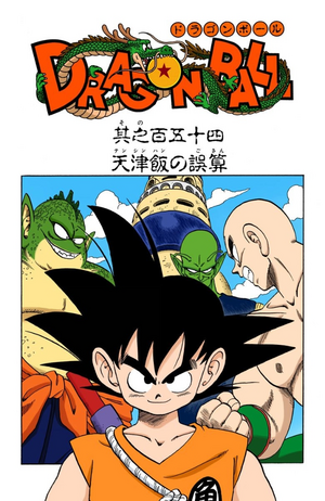 Dragon Ball Chapter 154