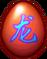 Panlong Dragon Egg