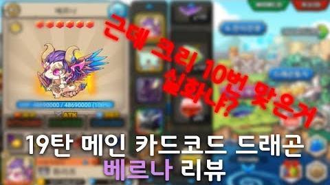 드래곤빌리지 - 19탄 카드코드 드래곤 베르나 진각 6강! 리뷰!! DragonVillage 19th Card Code Dragon Review