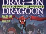 Drag-On Dragoon Story Side