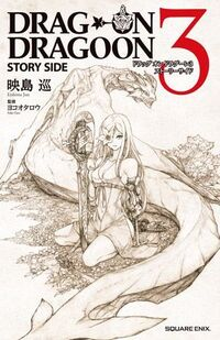 DOD3 Side Story cover