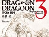 Drag-On Dragoon 3 Story Side