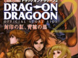 Drag-On Dragoon 2 Story Side