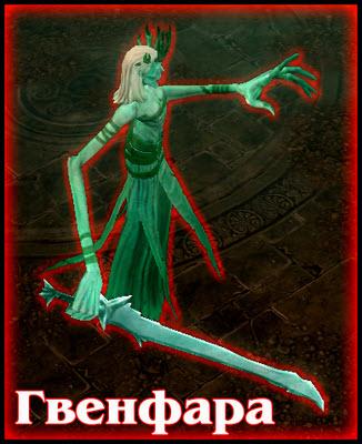 Королева-ведьма Гвенфара