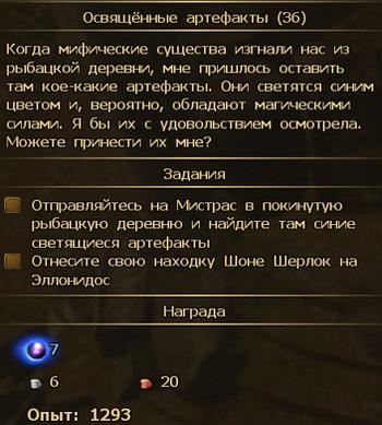 Освящённые артефакты