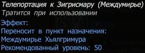 Телепортация к Зигрисмару (Междумирье)