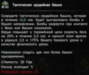 Тактическая орудийная башня