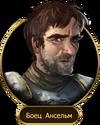 Боец Ансельм