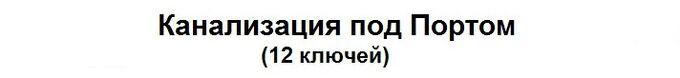 Свинки (Канализация под Портом) 00-Заголовок (RU)
