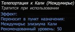 Телепортация к Кали (Междумирье)