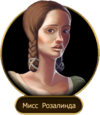 Мисс Розалинда
