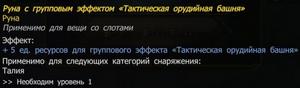 Руна с групповым эффектом «Тактическая орудийная башня»