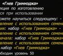 Схема: «Гнев Гриммэджа»