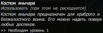 Костюм янычара