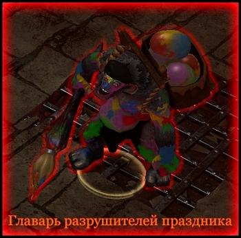 Главарь разрушителей праздника