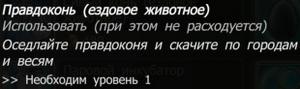 Правдоконь