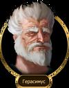 Герасимус