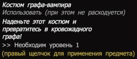 Костюм графа-вампира