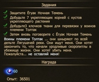 Племена Lor`Tac 3