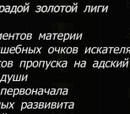 Сундук с наградами - Золотая лига