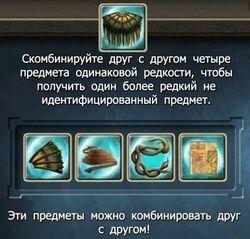 Накидка из перьев (верстак)