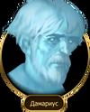 Дамариус