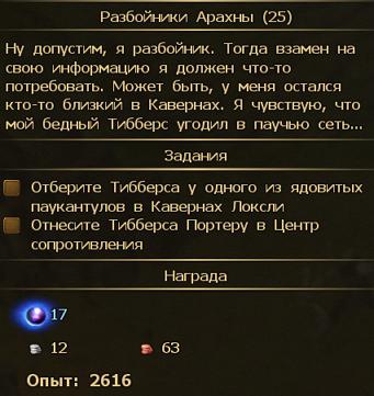 Разбойники Арахны 3