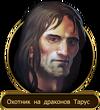 Охотник на драконов Тарус