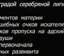 Сундук с наградами - Серебряная лига