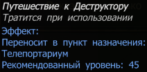 Путешествие к Деструктору