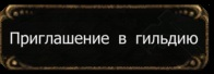 Приглашение в гильдию