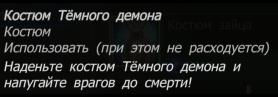 Костюм Тёмного демона
