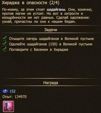 Хираджа в опасности (2)
