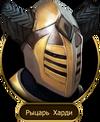 Рыцарь Харди