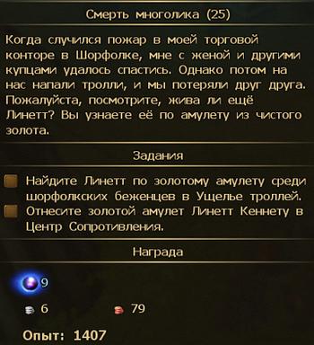 Смерть многолика