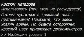 Костюм матадора