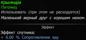 Крысяндра