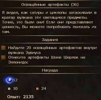 Освящённые артефакты 3
