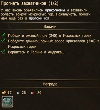 Прогнать захватчиков (1)