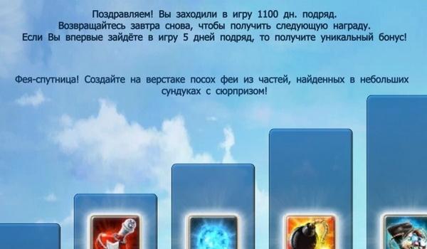 1100 дней в игре (600px)