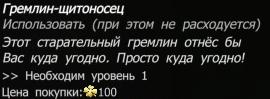 Гремлин-щитоносец