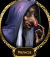 Малисса