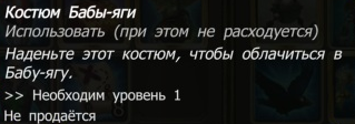 Костюм Бабы-яги