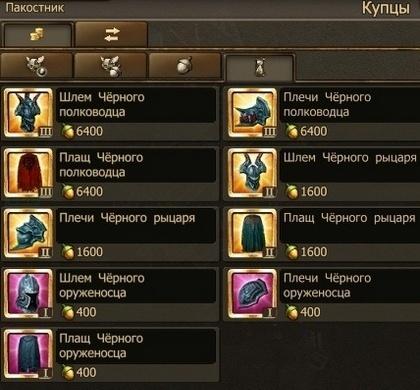 Мантия Чёрного полководца (стоимость у Пакостника)
