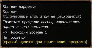Костюм нарцисса