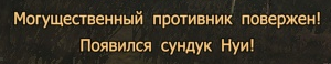 Сундук Нуи