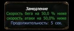 Замедление