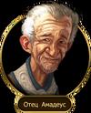 Отец Амадеус