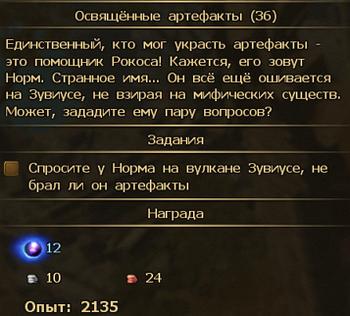 Освящённые артефакты 2